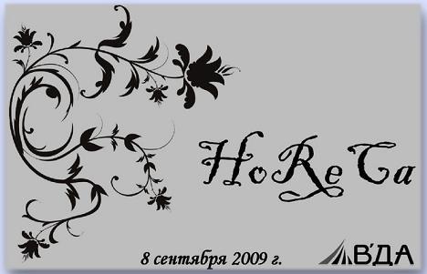HoReCa: ОРГАНИЗАЦИОННО-ПРАВОВЫЕ ВОПРОСЫ
