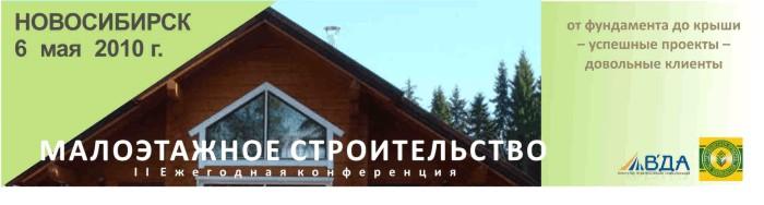 Малоэтажное строительство (II ежегодная региональная конференция)