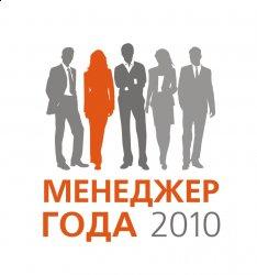 """Конкурс """"Менеджер года 2010"""""""