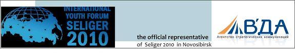 Ваша компания на Селигер 2010