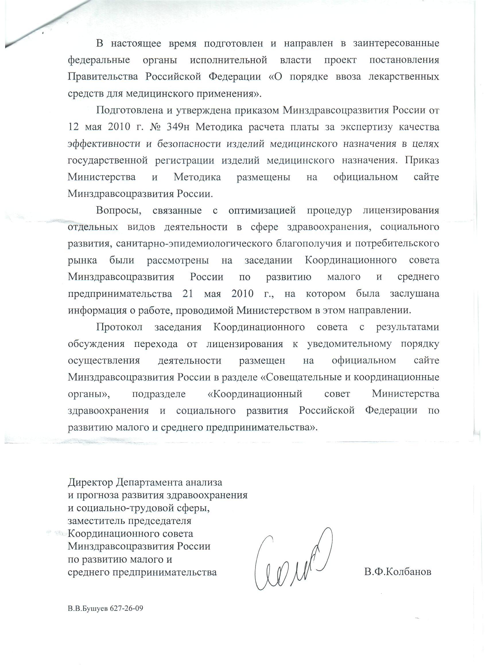 клиника доктора бубновского в твери отзывы