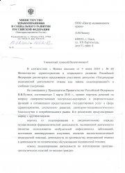 Официальное письмо-ответ А.Л. Сафонова, заместителя Министра Здравоохранения и Социального развития РФ по развитию малого и среднего предпринимателя