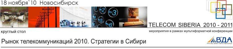 """круглый стол """"Рынок Телекоммуникаций 2010. Стратегии в Сибири"""""""